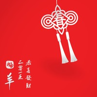Year of the goat greeting design.