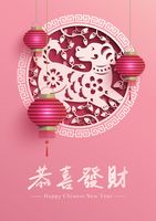 Happy chinese new year 2018