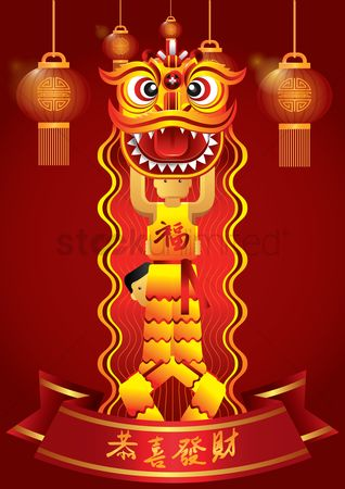 Dancing : Chinese new year greeting design