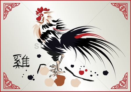 Horoscopes : Chinese new year rooster painting