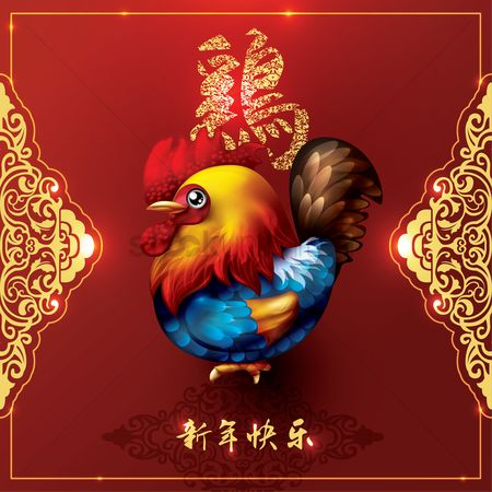 Horoscopes : Chinese new year with rooster design