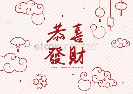 1973502 happy chinese new year happy chinese new year - Chinese New Year 1973