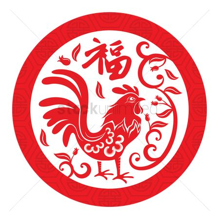Horoscopes : Year of the rooster