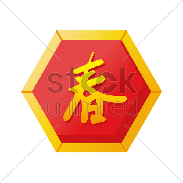Chinese New Year Decorative Design Vector Image 1402950