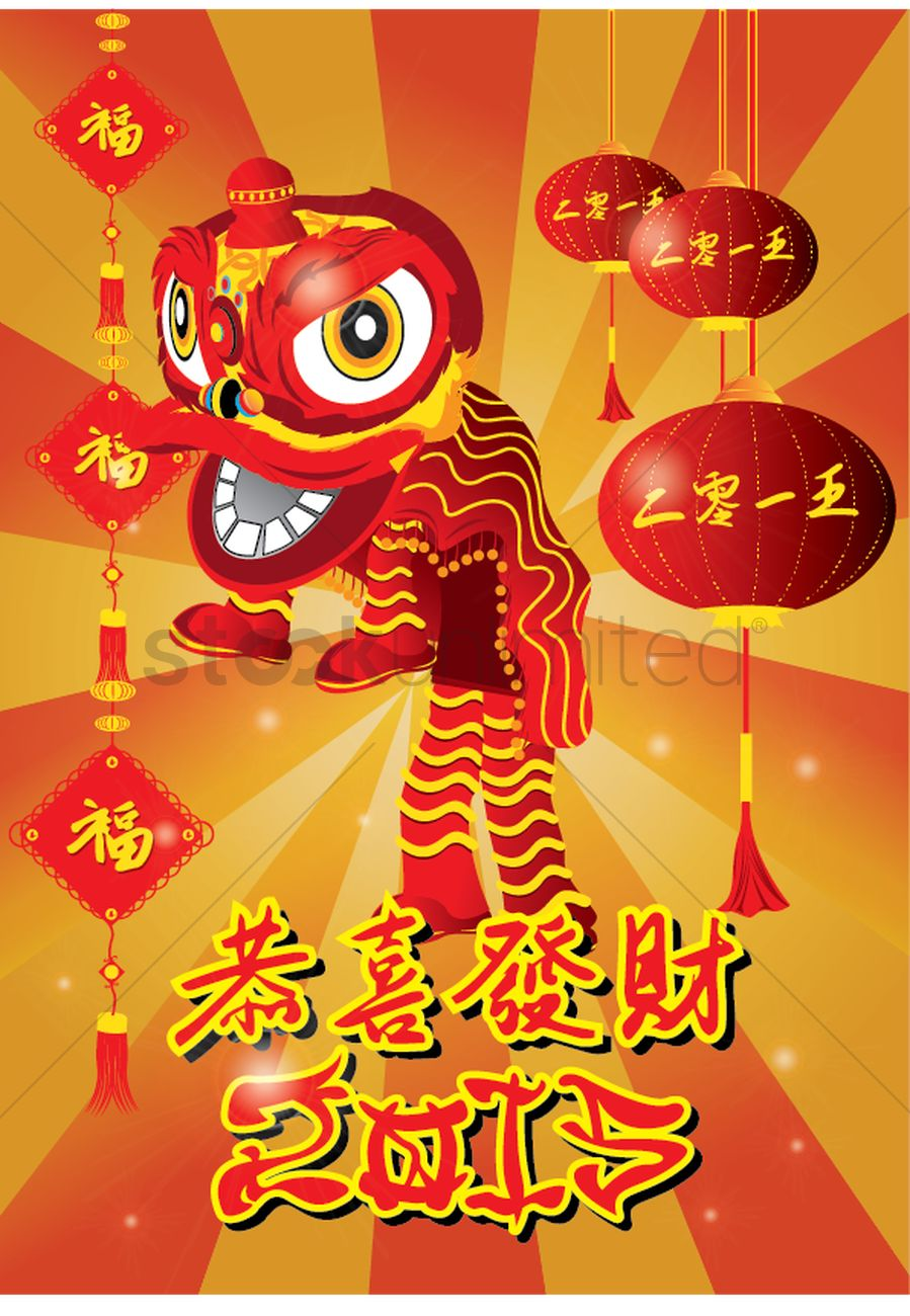 2015 Chinese Near Year Greetings Vector Image 1411130 Stockunlimited