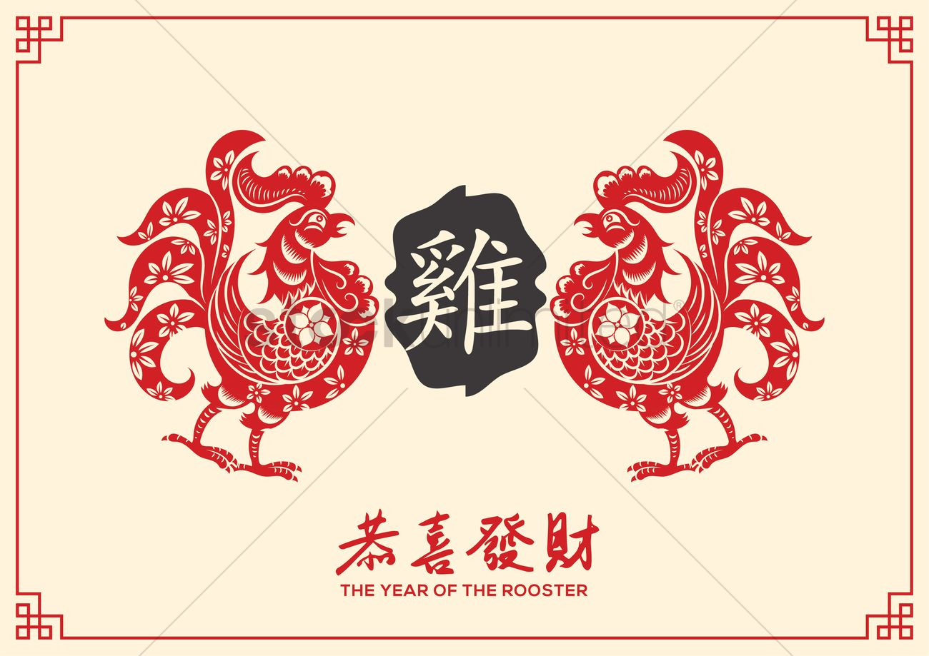 2017 chinese new year greeting vector graphic