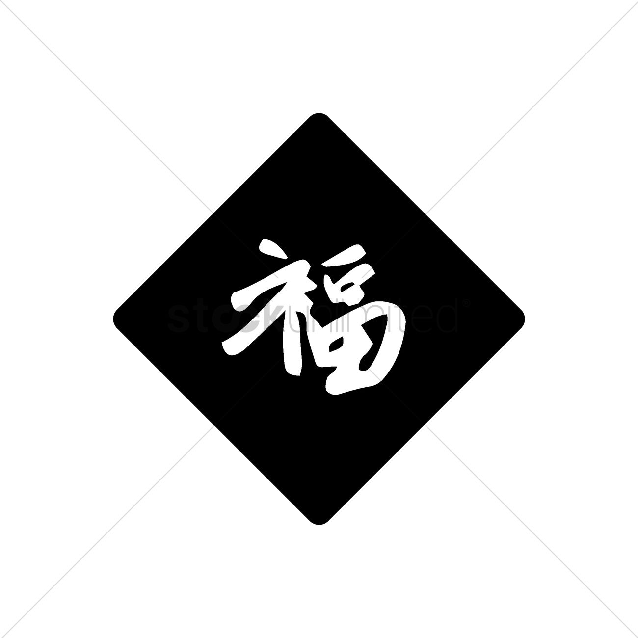 Chinese Fu Decorations Icon Vector Image 1979210 Stockunlimited