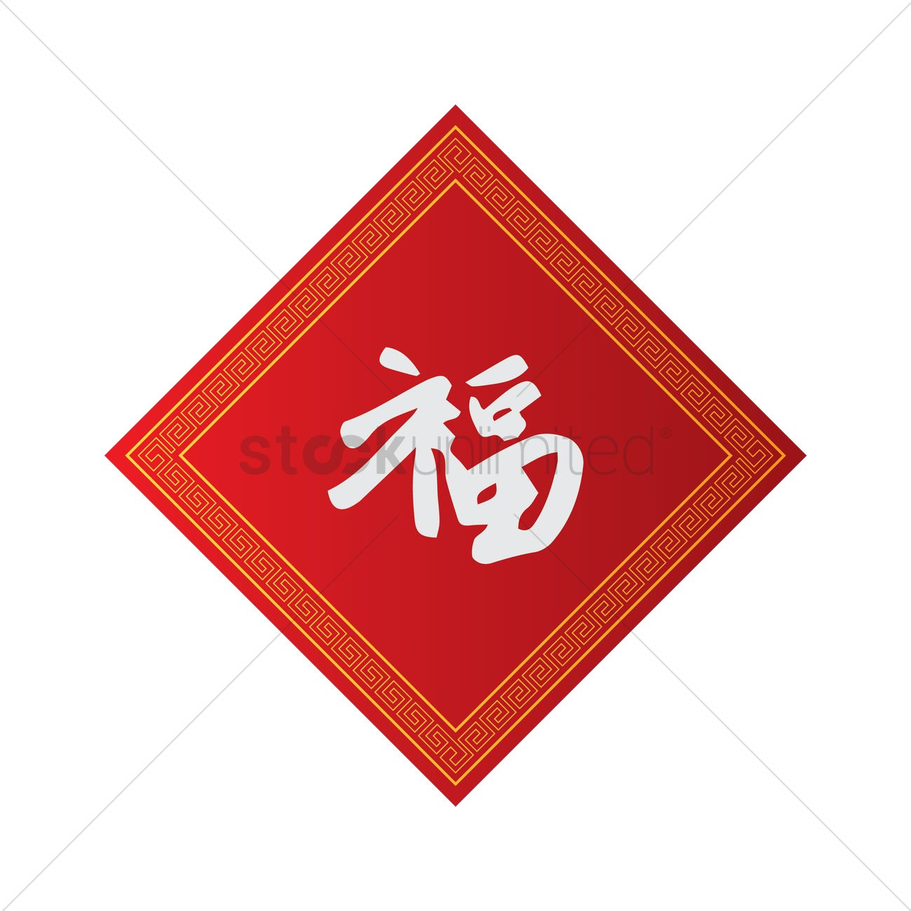 Chinese New Year Calligraphy Decoration Vector Image 1378718