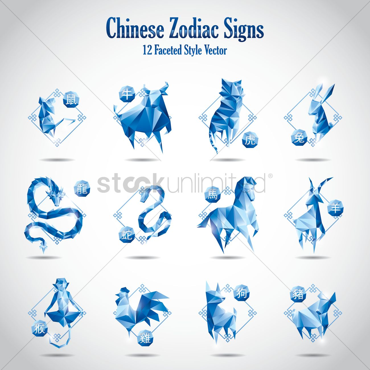 Chinese Zodiac Signs Vector Image 1323238 Stockunlimited