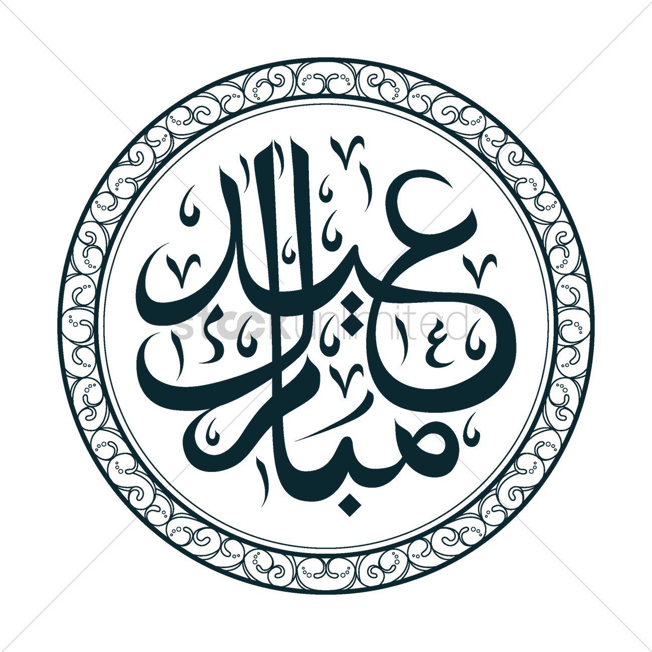 Eid Mubarak Greetings Vector Image 1827502 Stockunlimited