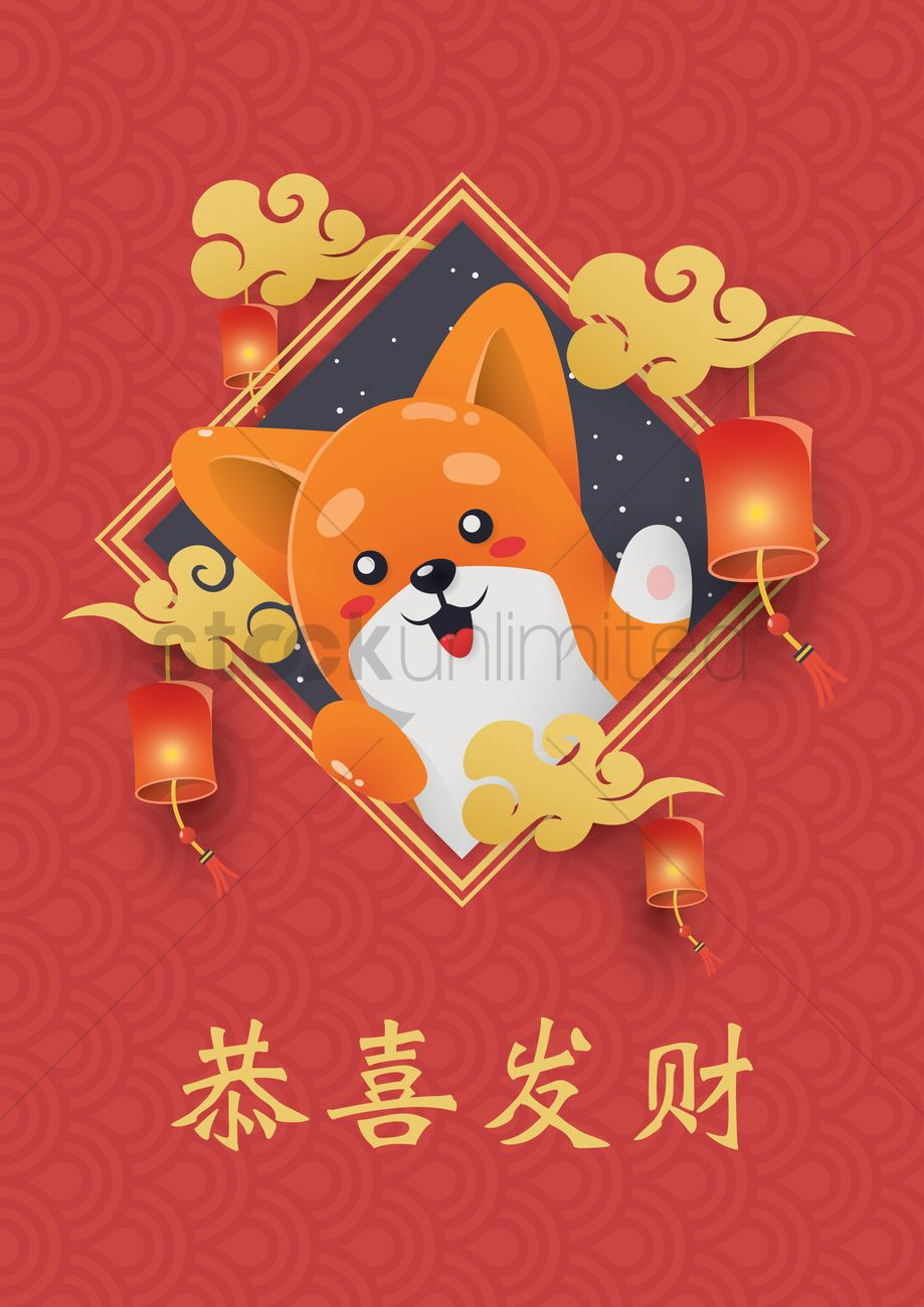 Happy chinese new year 2018 vector image 2078902 stockunlimited happy chinese new year 2018 vector graphic kristyandbryce Gallery