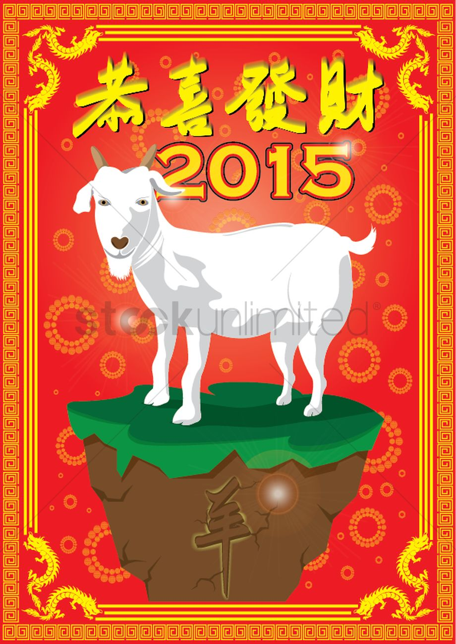 Year Of Goat Chinese New Year Greetings Vector Image 1411138
