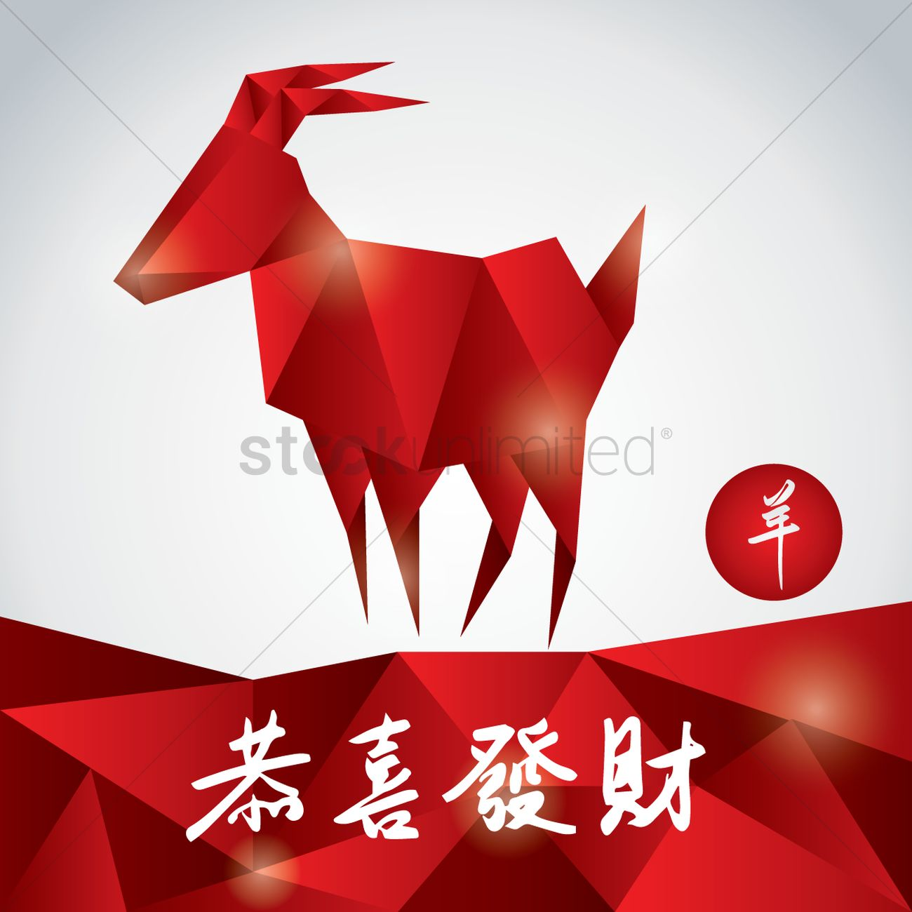 Year Of Goat Chinese New Year Greetings Vector Image 1411782